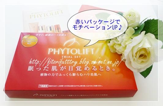 フィトリフト トライアル.JPG